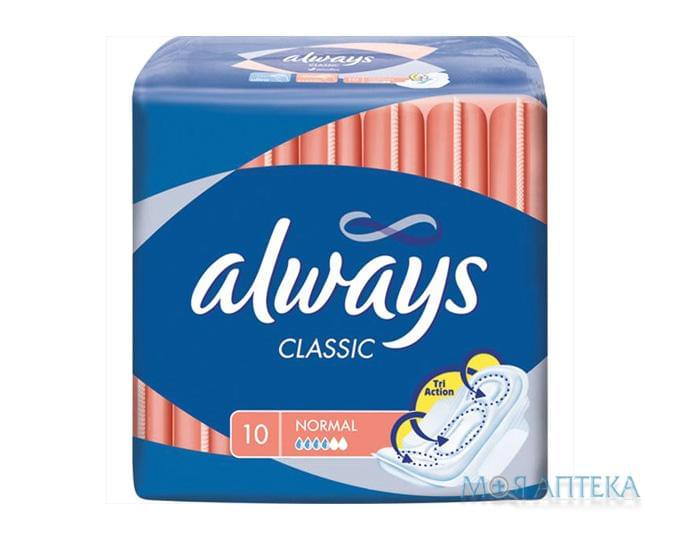Прокладки Always Classic Normal №10