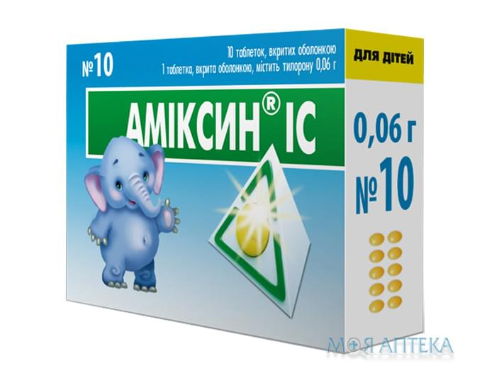 Амиксин и гроприносин
