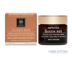 Apivita Queen Bee Крем Для Комплексной Защиты От Старения С Грецким Маточным Молочком В Липосомах Насыщенной Текстуры 50 мл
